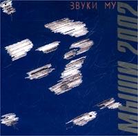 Звуки Му - Мыши 2002
