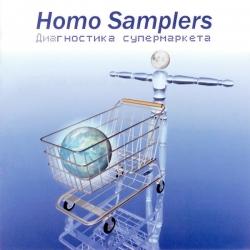 Homo Samplers - ДиаГностика супермаркета