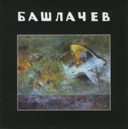 Башлачев Александр - Башлачев VII