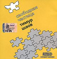 Шаов Тимур - Свободная частица
