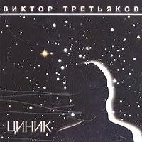 Третьяков Виктор - Циник