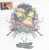 Uma2rман - Live. Концерт в Олимпийском