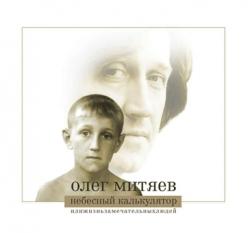 Митяев Олег - Небесный калькулятор