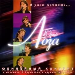Лоза Юрий - Юбилейный концерт. «Я умею мечтать…» часть 2