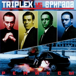 Triplex - Triplex vs Бригада - Ремиксы