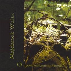 Majdanek Waltz - О Происхождении Мира