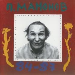 Звуки Му - П.Мамонов 84-87. Диск 1