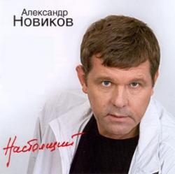 Новиков Александр - Настоящий