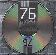 7Б - Отражатель