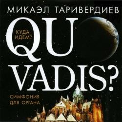 Таривердиев Микаэл - Quo Vadis?