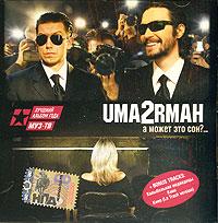 Uma2rман - А может это сон?...