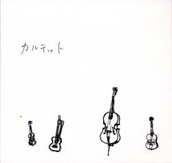 Nikos Veliotis - Quartet