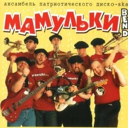 Мамульки Bend - Родина - Любовь!