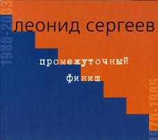 Сергеев Леонид - Промежуточный финиш
