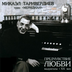 Таривердиев Микаэл - Предчувствие любви