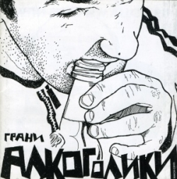 Грани - Алкоголики