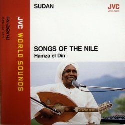 Hamza El Din - Sudan - Songs Of The Nile