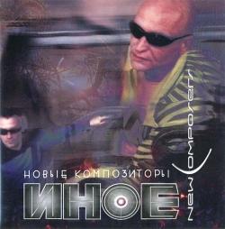 New Composers - Иное