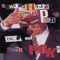 Бригадный Подряд - Всё — Punk-Рок