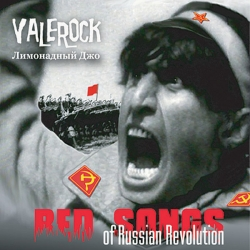 Лимонадный Джо - Red Songs Of Russian Revolution