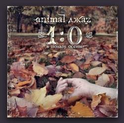 Animal ДжаZ - 1:0 в пользу осени