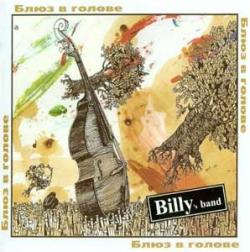 Billy's Band - бЛЮз в гОлОВе. Live