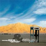 Долгов Александр & «Дождь» - Melopathia