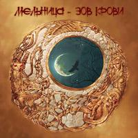 МЕЛЬНИЦА - Зов Крови