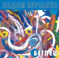 Вадим Курылев - Беглец