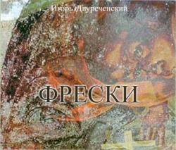 Двуреченский Игорь - Фрески