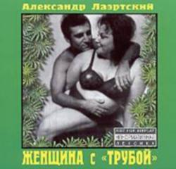 Лаэртский Александр - Женщина с