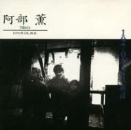 Abe Kaoru - Trio 1970年3月, 新宿