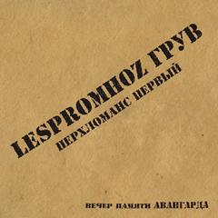 Ва-Та-Га - ЛесПромХоз Groove Перхломанс первый