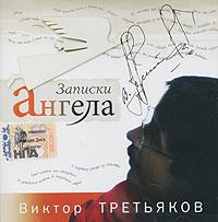 Третьяков Виктор - Записки ангела