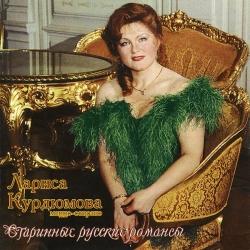 Курдюмова Лариса - Я счастлива теперь