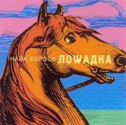Найк Борзов - Лоwадка