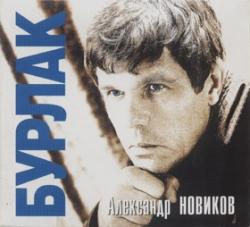Новиков Александр - Бурлак