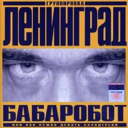 Ленинград - Бабаробот (Или Как Нужно Делать Саундтреки)