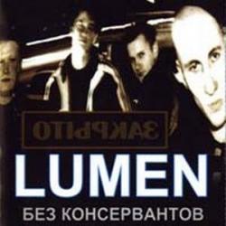 Lumen - Без консервантов