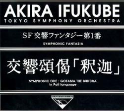 Akira Ifukube - Symphonic Ode: Gothama The Buddha