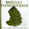 Таривердиев Микаэл - Я такое дерево