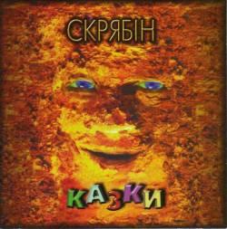 Скрябін - Казки
