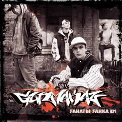 Gunmakaz - Fанаты Fанка (EP)