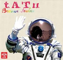 t.A.T.u. - Весёлые улыбки