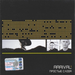 Arrival Project - Простые Слова <1990-1994>