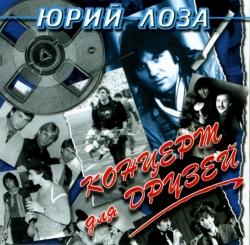Лоза Юрий - «Концерт для друзей»
