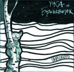 Умка и Броневичок - Unplugged