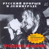 Гражданская Оборона - Русский прорыв в Ленинграде