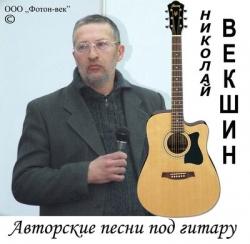 Николай Векшин - Авторские песни под гитару