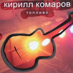 Комаров Кирилл - Топливо